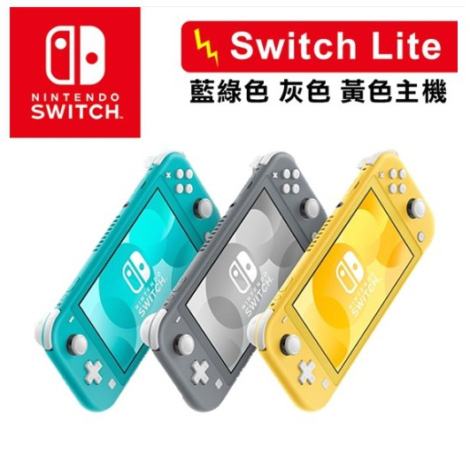 Nintendo 任天堂 (珊瑚紅/藍綠/黃/灰) Switch Lite 台灣公司貨 + 任選一片遊戲 + 玻璃保貼