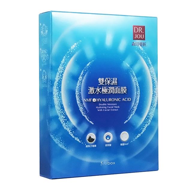 森田DR.JOU雙保濕激水極潤面膜5入