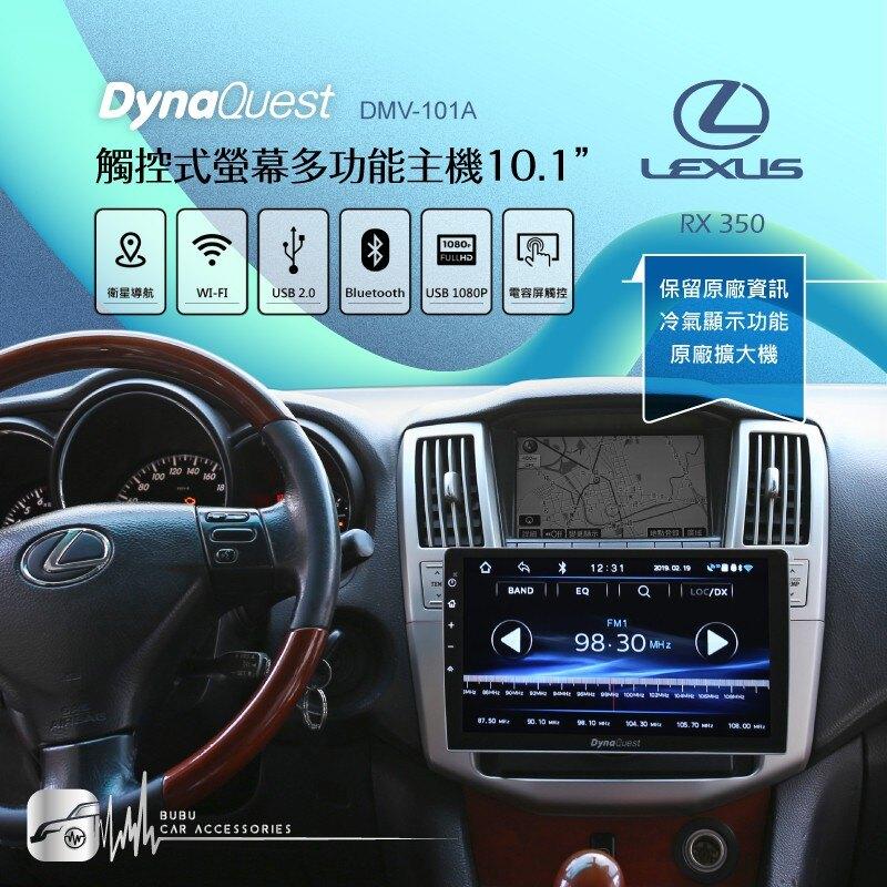 BuBu車用【DynaQuest 10.1吋】Lexus RX350 車用觸控式螢幕 安卓機 支援方控 DMV-101A