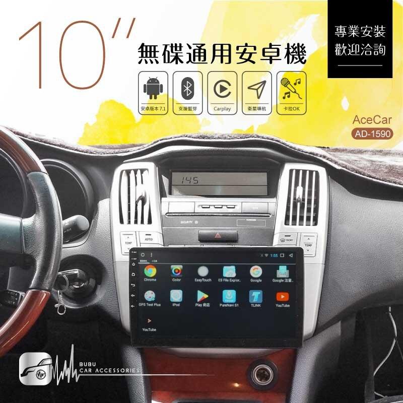 【10吋安卓通用主機】四核心 Carplay 衛星導航 支援方控、數位電視、倒車鏡頭  AD-1590|BuBu車用品