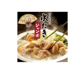 BG06.【博多華味鳥】水たきジャンボセット/10~12人前