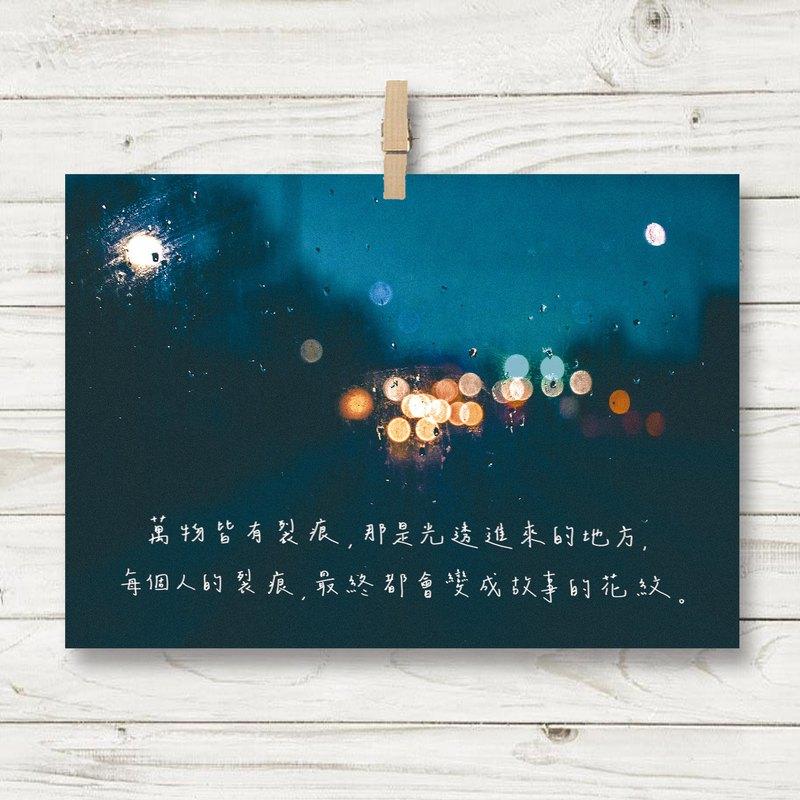 裂痕 / 明信片 (H1)