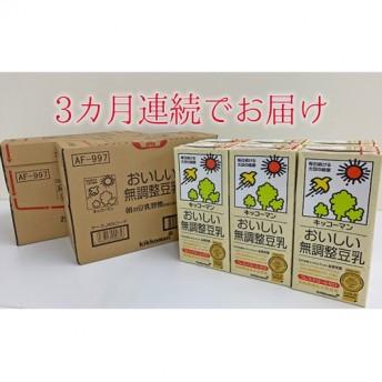 キッコーマン 無調整豆乳1000ml 18本セット(3ヶ月連続)