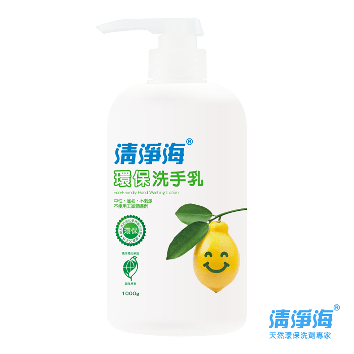 (現貨)防疫勤洗手  清淨海 環保洗手乳1000g/瓶(檸檬飄香)