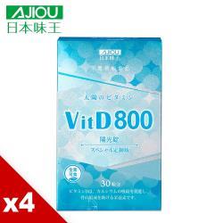 日本味王 維生素D陽光錠800IU(30粒/盒)x4盒