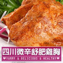 好食讚 四川微辛舒肥雞胸5包組(170g±10%/包)