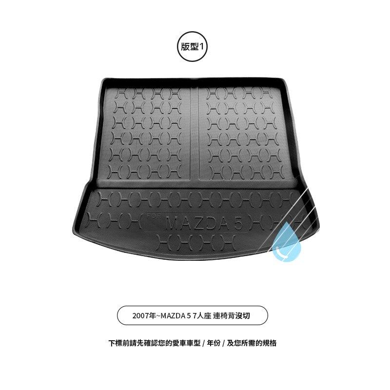 9At【3D立體防水托盤】馬自達 2006年~MAZDA 5 7人座 ㊣台灣製 後廂置物盤 後車箱墊 馬五 馬自達5