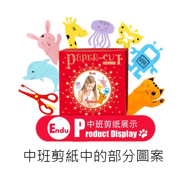 DIY剪紙禮盒 (亨好購物) 兒童玩具 剪紙 DIY 美術 印花彩紙 手工剪紙