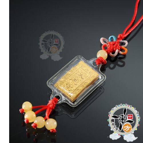 大悲咒{金}吊飾(1.8*1.1公分)+ 平安小佛卡十方佛教文物