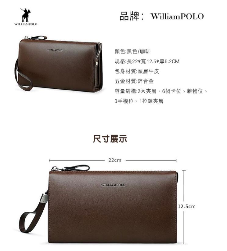WilliamPOLO 真皮商務手拿包
