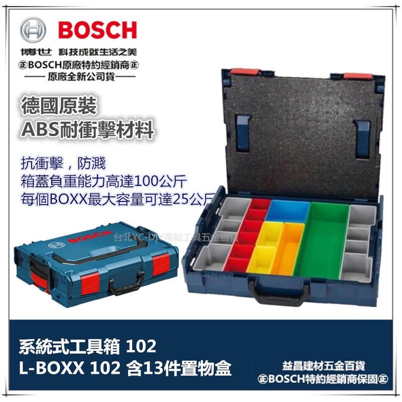 【台北益昌】德國 BOSCH L-BOXX 102 含13件置物盒 系統式 工具箱 置物盒 抽屜
