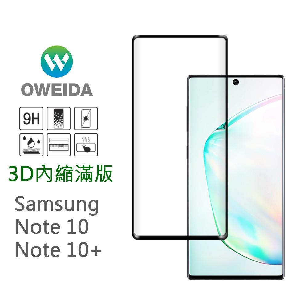Oweida Samsung Note10/Note10+ 3D內縮滿版鋼化玻璃貼(全膠/邊膠)