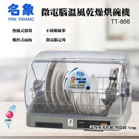 【MIN SHIANG 名象】微電腦溫風乾燥烘碗機(TT-866)