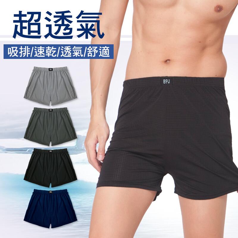 吸濕排汗男素色平口褲