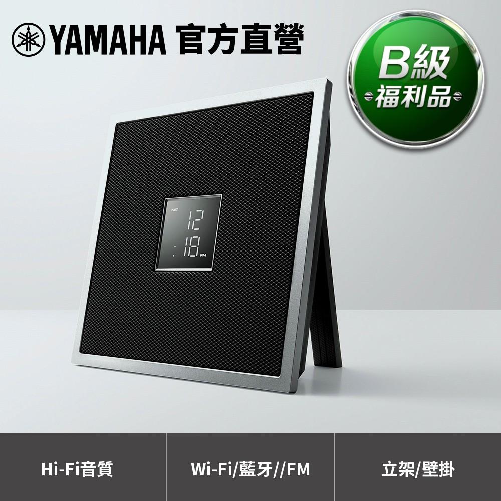 Yamaha ISX-18 居家造型音響-黑色【B級福利品】