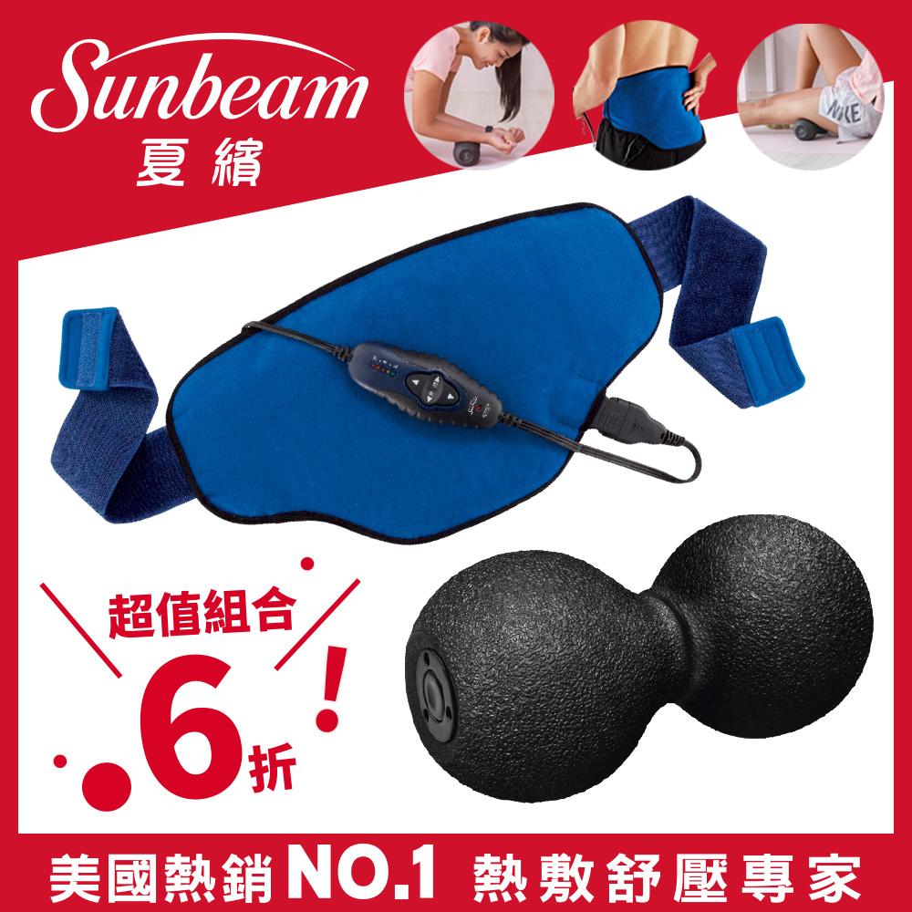 Sunbeam 萬用熱敷帶 (藍色)+筋膜舒緩花生球