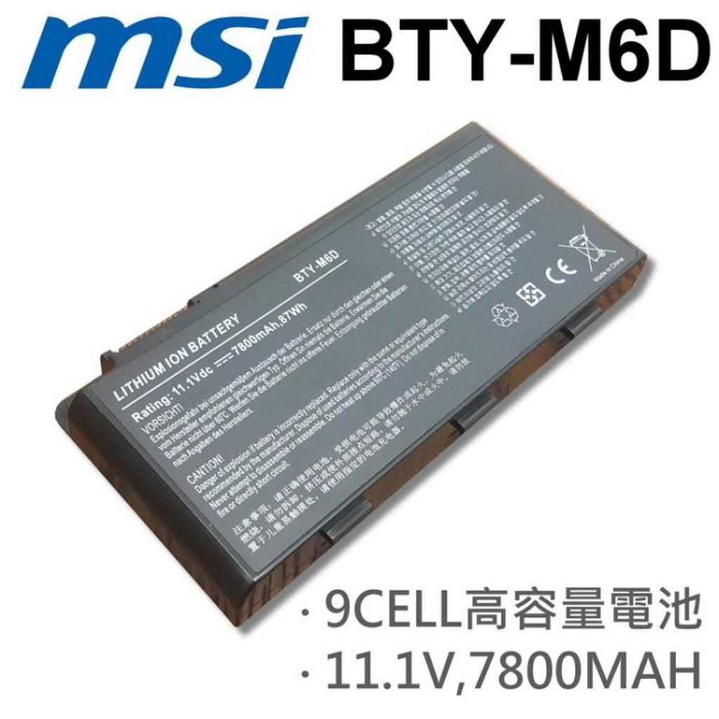 BTY-M6D 日系電芯 電池 GX660 GX660R GX680 GX680R GX780 GX660 MSI 微星