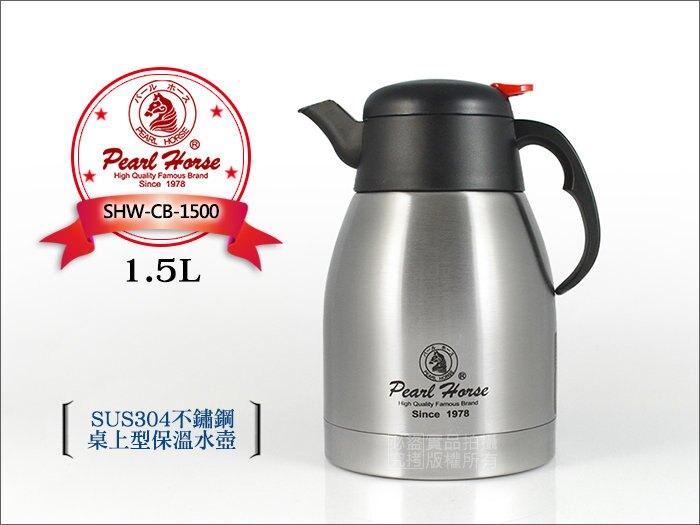 快樂屋♪ 寶馬牌 #304不鏽鋼 保溫壺 1500cc SHW-CB-1500 咖啡壺 熱水瓶/壺