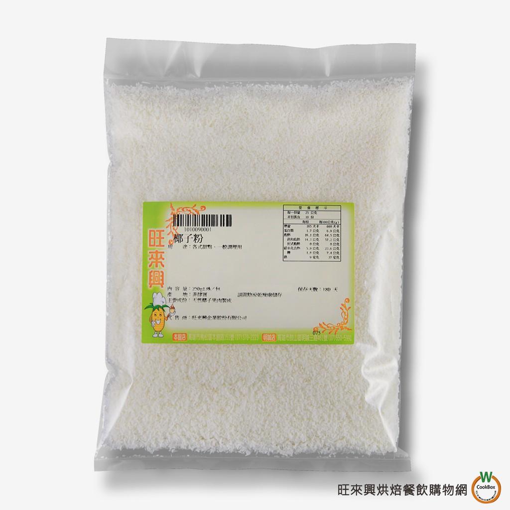 椰子粉250g / 包