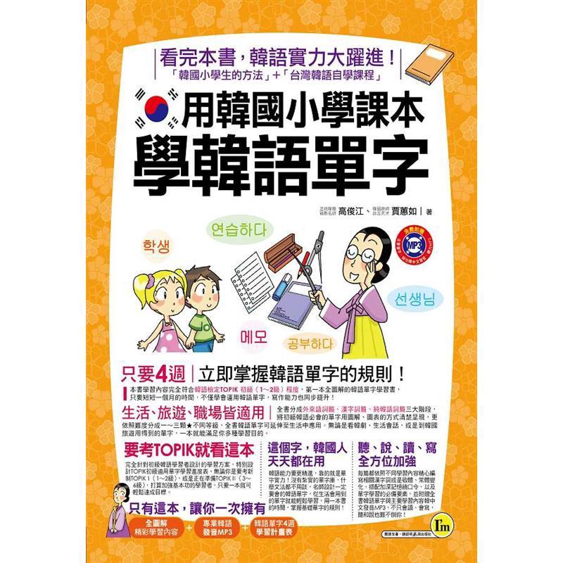 用韓國小學課本學韓語單字[88折]11100706425