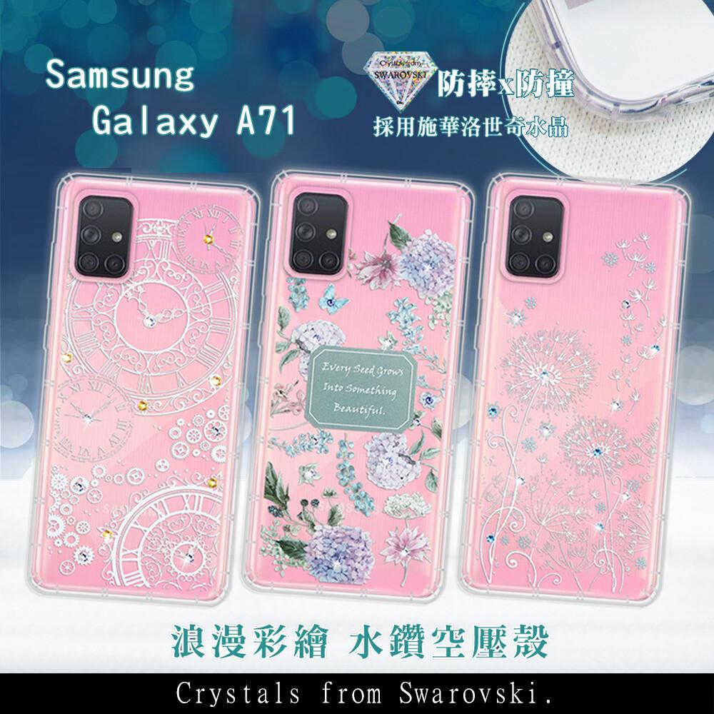 施華洛世奇水晶三星 samsung galaxy a71 浪漫彩繪 水鑽空壓氣墊手機殼 有吊飾孔