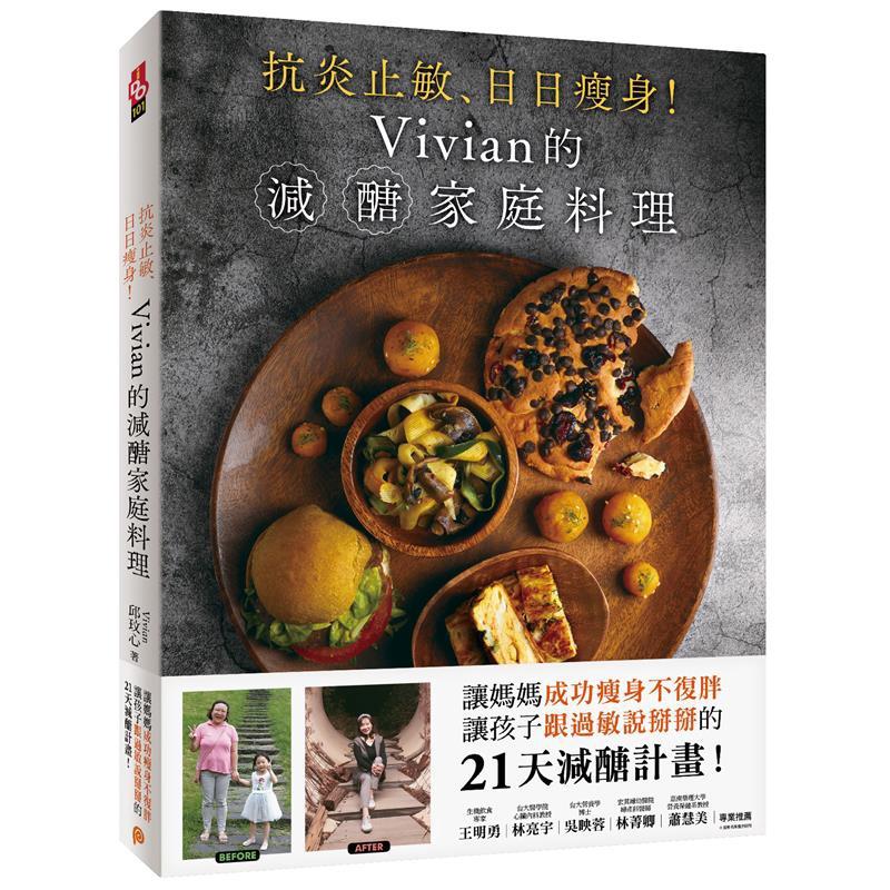 抗炎止敏、日日瘦身!Vivian的減醣家庭料理:讓媽媽成功瘦身不復胖、讓孩子跟過敏説掰掰的21天減醣計畫[79折]