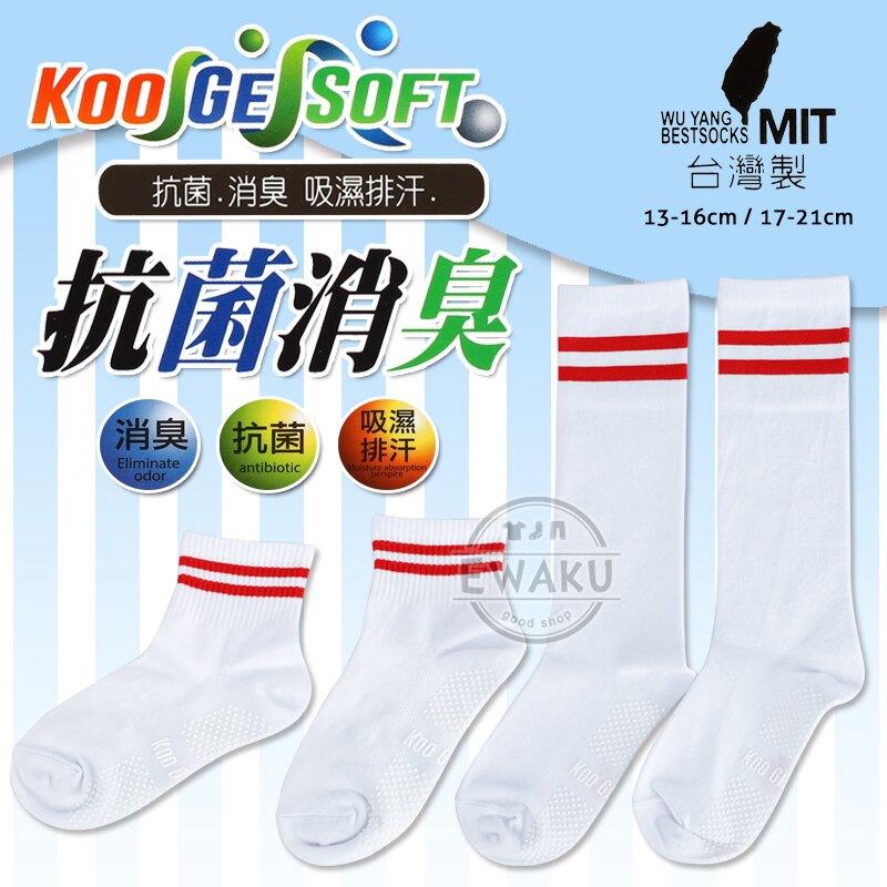 KGS 兒童止滑足球襪 短襪/長襪 抗菌消臭 襪底止滑 台灣製 伍洋國際
