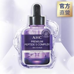 (買一送一) 官方直營 AHC 安瓶精華植物纖維面膜-5重胜肽賦活緊緻(5片/盒)