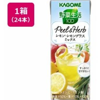 野菜生活100Peel&Herbレモン・レモングラスミックス 200ml×24 カゴメ