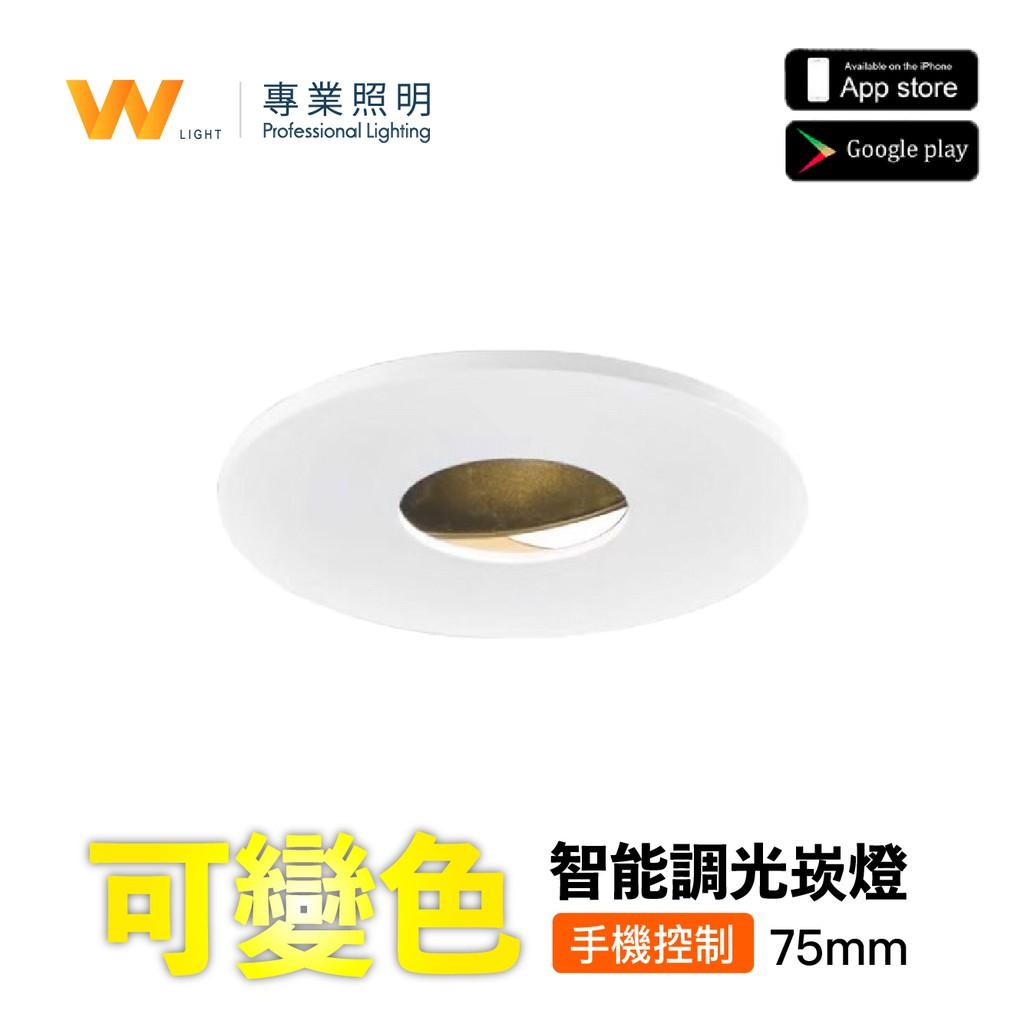 【獨家首賣】台灣製造 全電壓 調光變色 LED崁燈 崁入孔7.5cm 圓型崁燈 投射燈 可調 2700K-6000K