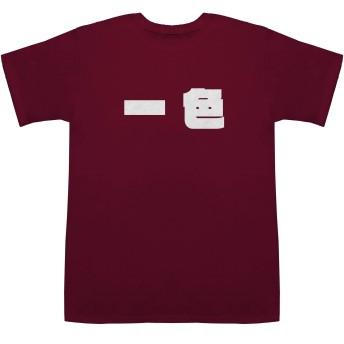 一色 Isshiki T-shirts ワイン S【うなぎ オープン】【うなぎ 生産量】