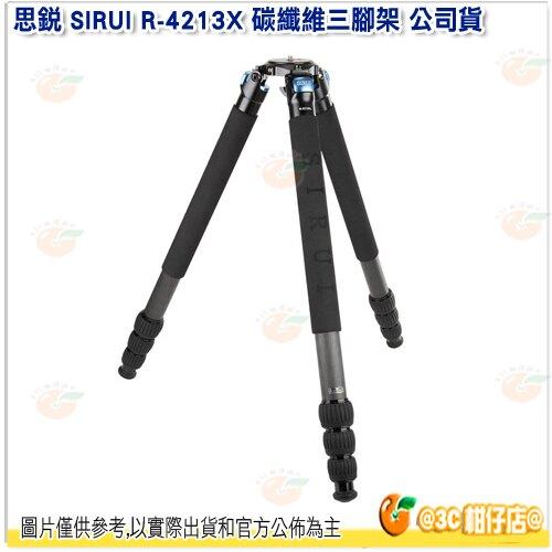 思銳 SIRUI R-4213X 碳纖維三腳架 公司貨 承重25kg 低角度拍攝 微距拍攝 有三個調節檔位 不含雲台