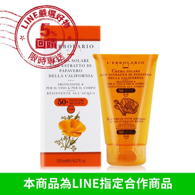 L'ERBOLARIO 蕾莉歐 高效美顏菁華防曬霜SPF 50+(125ml)-百貨公司貨【美麗購】