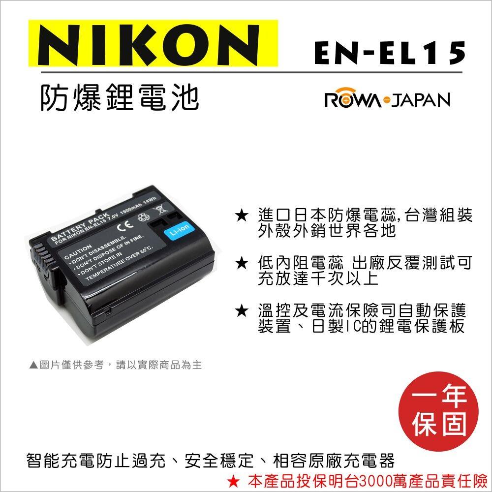 rowa 樂華 for nikon en-el15 enel15 電池 外銷日本 原廠充電器可用