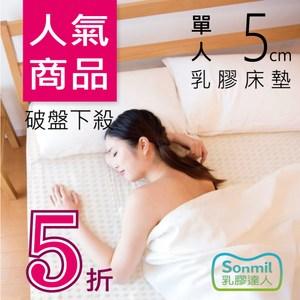 【sonmil天然乳膠床墊】人氣商品基本型 5cm乳膠床墊 單人3尺