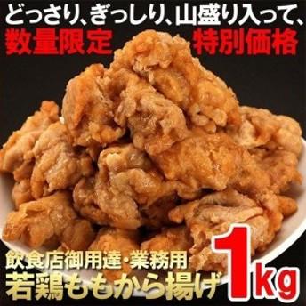 からあげ から揚げ 唐揚げ 空揚げ 1kg 送料無料 訳あり ワケあり わけあり  業務用 鳥 鶏 とり もも 冷凍食品