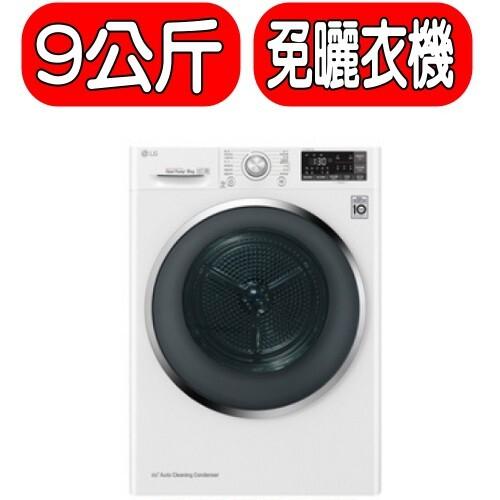 折價券更優惠lg樂金wr-90tw9公斤 熱泵式低溫除溼變頻免曬衣乾衣機冰磁白