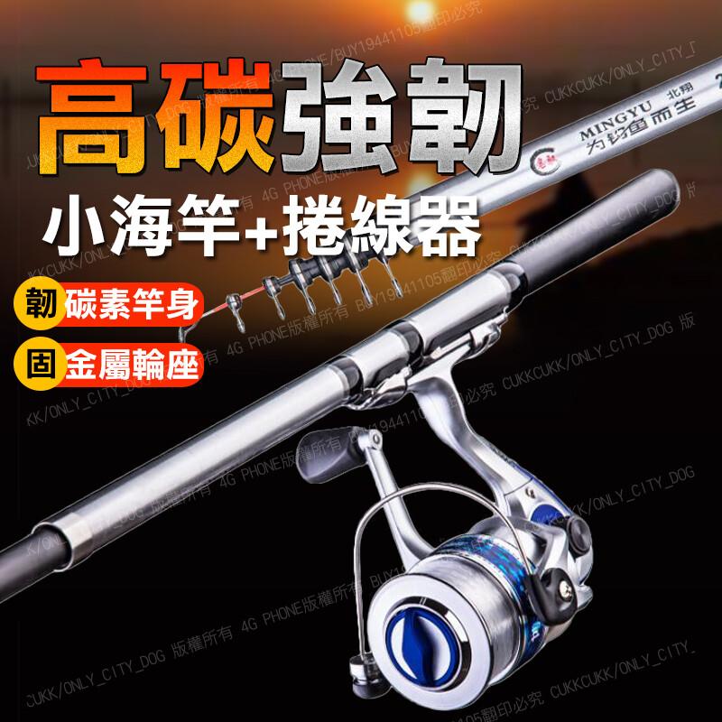 3.0m精巧強韌便攜式釣竿組(釣竿+捲線器+漁線) 海釣 海竿