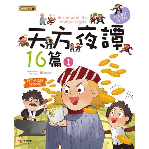 天方夜譚16篇(1)