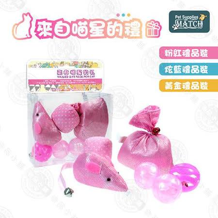 MATCH 【來自喵星的禮】 粉紅/炫藍/黃金 逗貓玩具 鈴鐺球 福袋 禮包 玩具球 貓玩具 寵物玩具