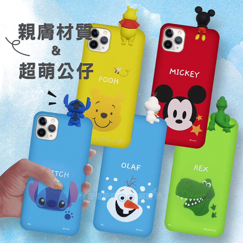 disney 迪士尼正版授權 iphone 11 pro max 趴姿公仔手機殼 親膚軟殼