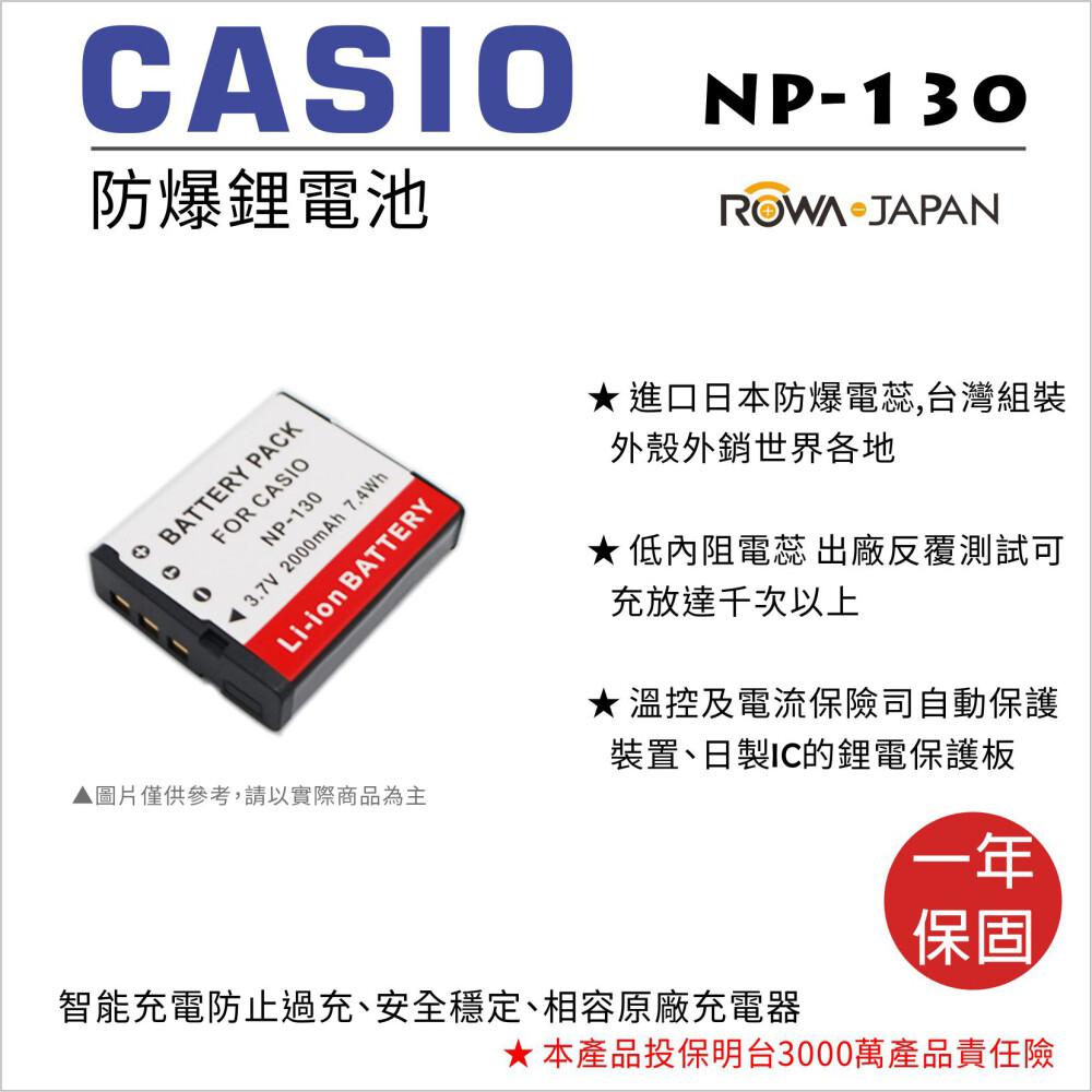 rowa 樂華 for casio np-130 np130 電池 外銷日本 原廠充電器可用 保固