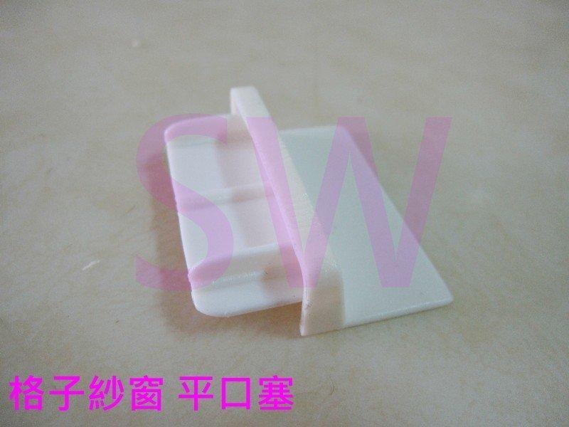 hr024 格子紗窗 封口塞 鋁擠型封口 53 mm * 28 mm 塑膠封口 平塞