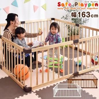 ベビーサークル 幅163cm 木製 8枚セット ベビー サークル 赤ちゃん ベビーフェンス プレイペン 天然木 木製 8枚 セット 赤ちゃん ベビー