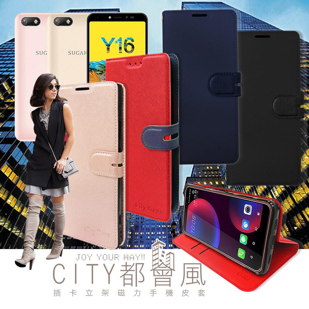 city都會風糖果手機 sugar y16 插卡立架磁力手機皮套 有吊飾孔 側翻式皮套
