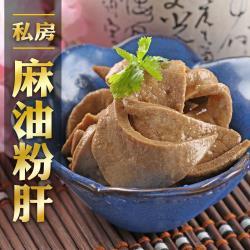 好食讚 私房麻油粉肝8包(200g±5%/包)