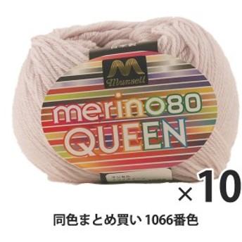 【10玉セット】マンセル毛糸 『メリノクイーン(中細) 30g 1066番色』【ユザワヤ限定商品】【まとめ買い・大口】