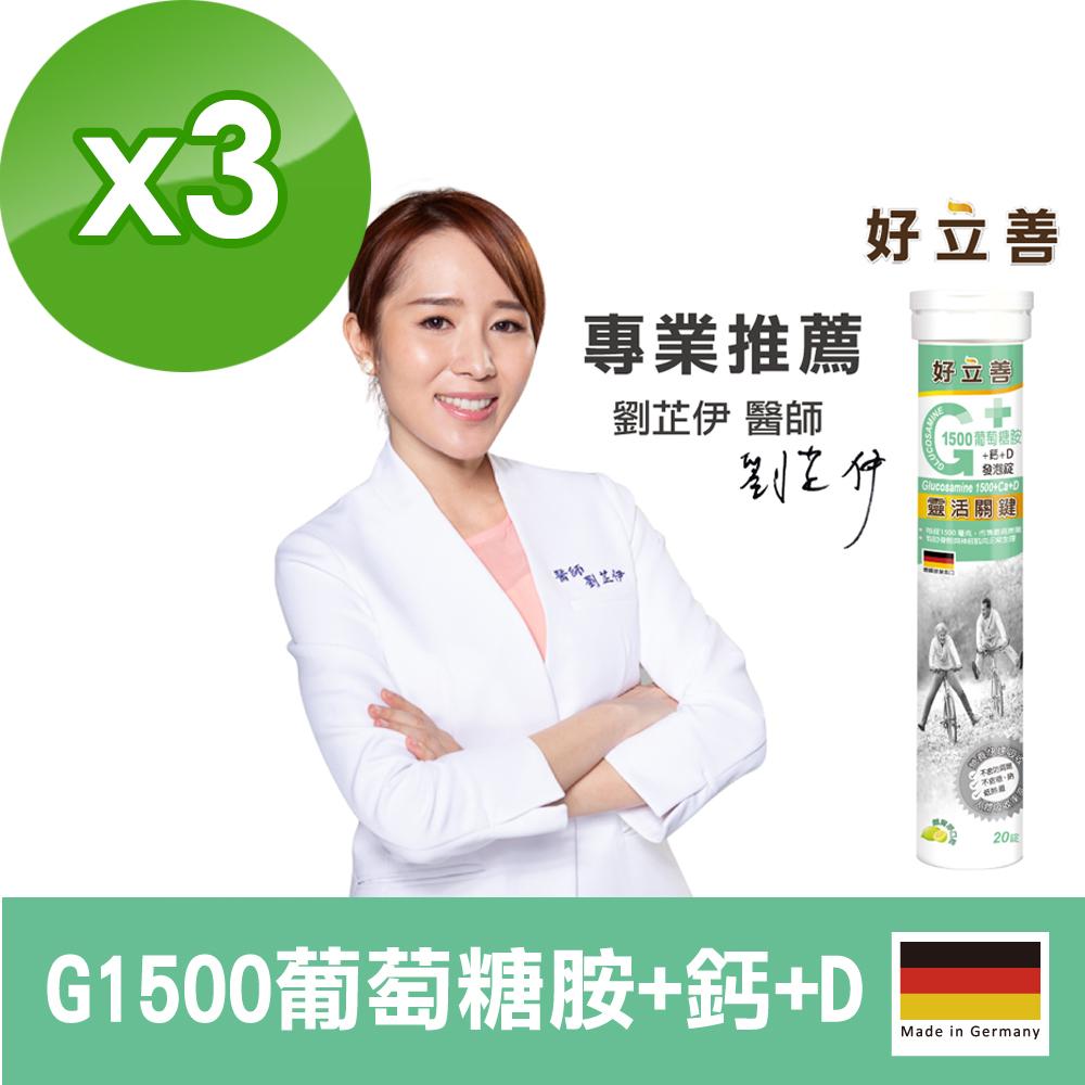 德國 好立善 葡萄糖胺1500mg+鈣+D發泡錠 三入組 (20錠x3入) 鹹青檸口味