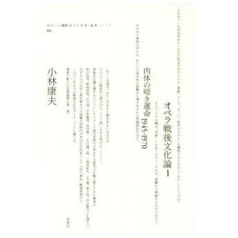 オペラ戦後文化論(1) 肉体の暗き運命 1945‐1970 ポイエーシス叢書 強力な思想・論理シリーズ66/小林康夫(著者)
