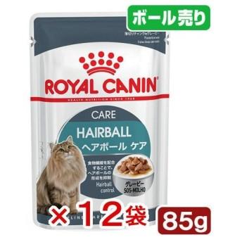 ロイヤルカナン 猫 ヘアボールケア 85g 1ボール12袋 9003579000410